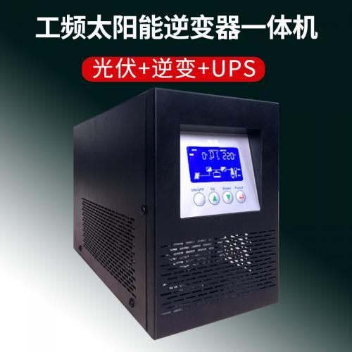 工頻UPS太陽能逆變器一體機