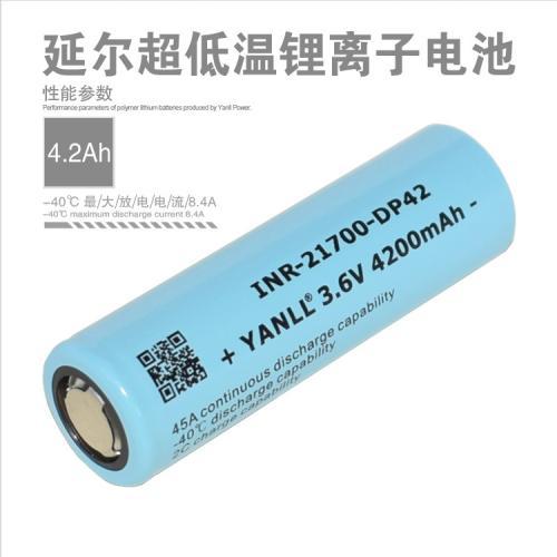 低温圆柱形锂离子电池