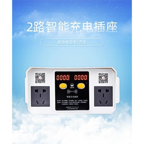 2路智能充电站充电桩