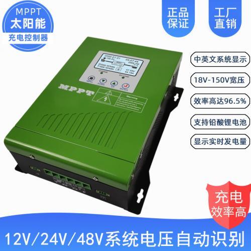 光伏充电器MPPT太阳能控制器