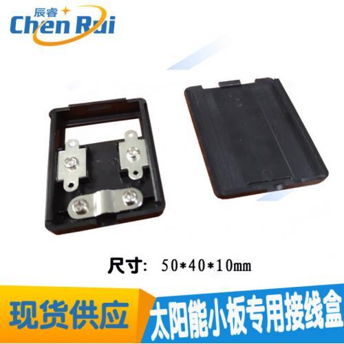 太阳能板接线盒