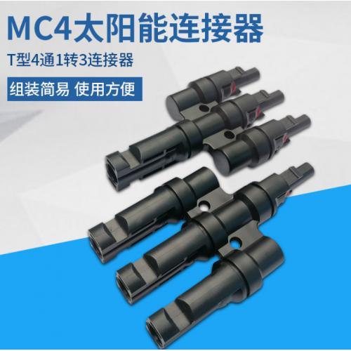 MC4太阳能光伏连接器