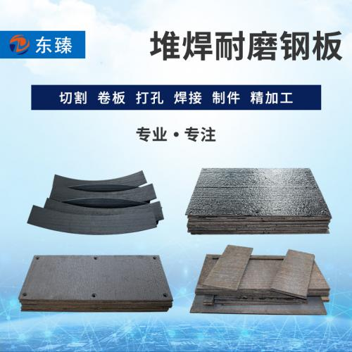 碳化铬复合耐磨钢板