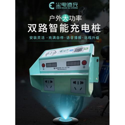 电动车充电桩