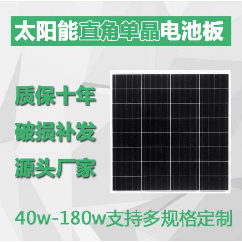 100W单晶太阳能电池板