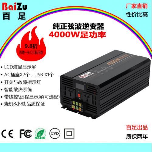 4000W光伏逆变器