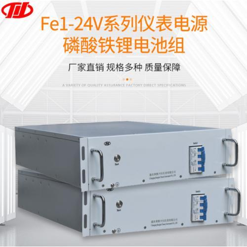 24VDC锂电池包