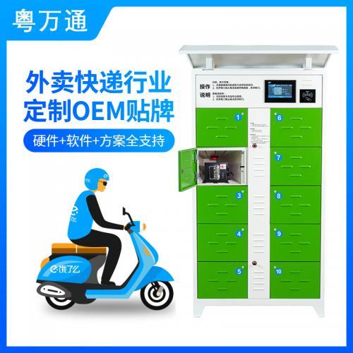 电动车锂电池换电柜