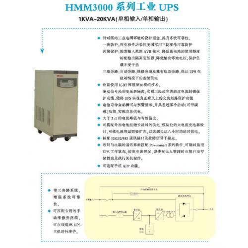 工业UPS电源