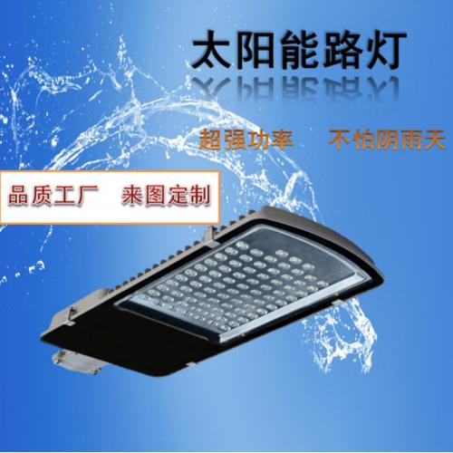50W太阳能路灯头