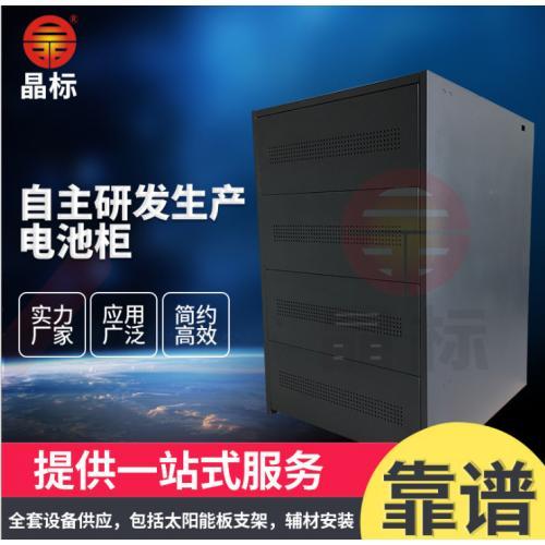太阳能发电系统电池柜