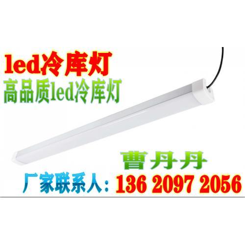 LED冷库灯