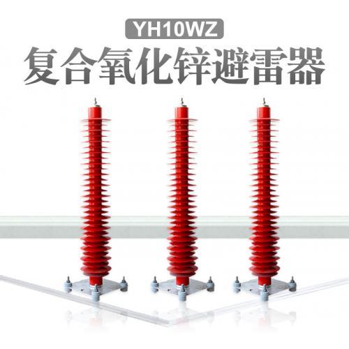 110KV电站型复合氧化锌避雷器