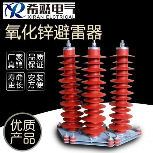 串联间隙H10CX-185/520底座式220KV氧化锌避雷器