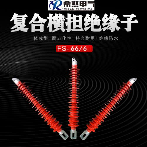 高壓橫擔絕緣子FS-66/10