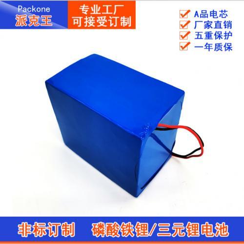 三元锂电池组