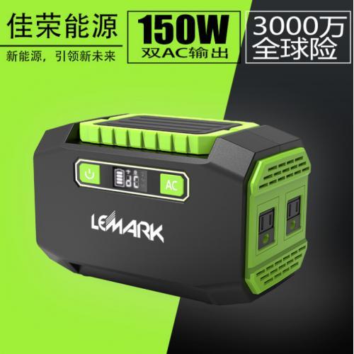 150W便携应急电源