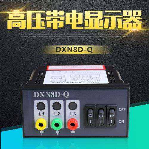 希然制造DXN-Q /T带电显示器