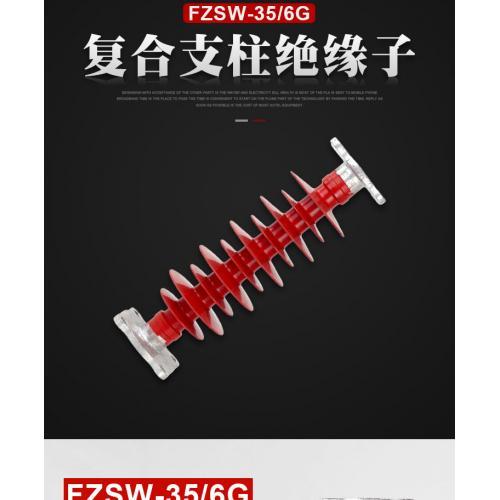 復合支柱絕緣子FZSW-35/5各種高低壓絕緣子