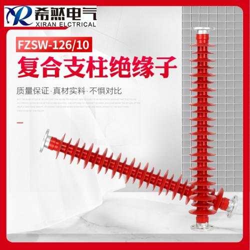 220KV高壓戶外支柱復合絕緣子