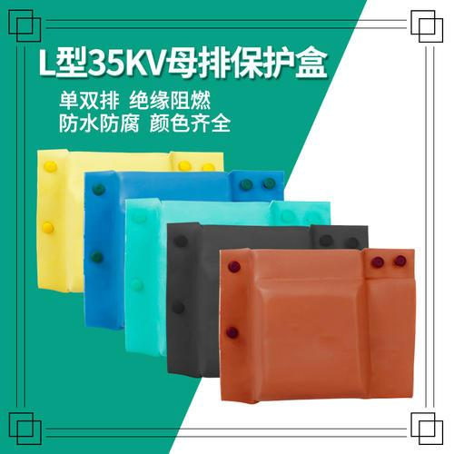 哪里可以定制1kv10kv35kv高低壓母排保護罩