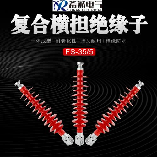 FSW-35/6硅橡胶复合绝缘子