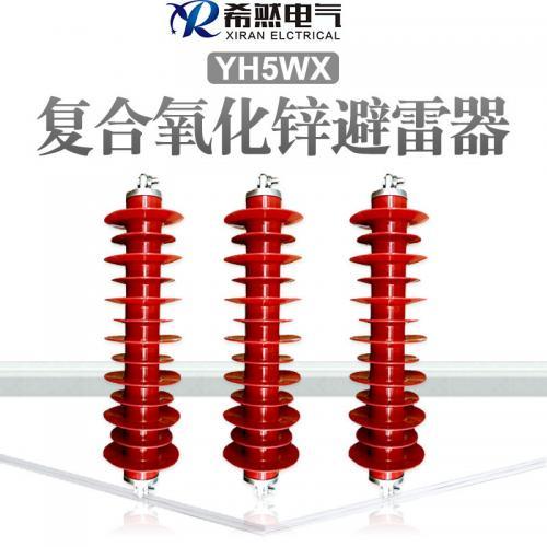 35KV复合氧化锌避雷器