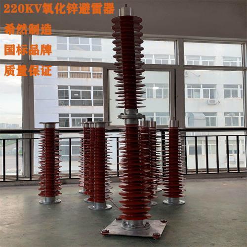 220KV电站型氧化锌避雷器