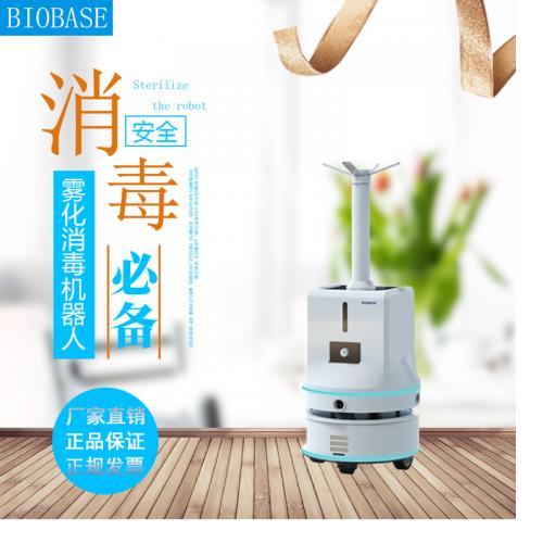 新款霧化消毒機器人