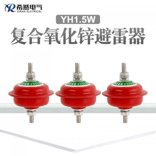 YH1.5W-0.5/2.6低压氧化锌避雷器