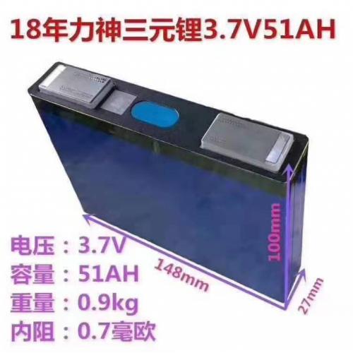 三元动力锂电池
