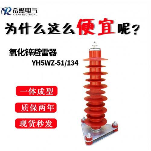 廠家直銷HY5WZ5-51/13戶外全絕緣型避雷器