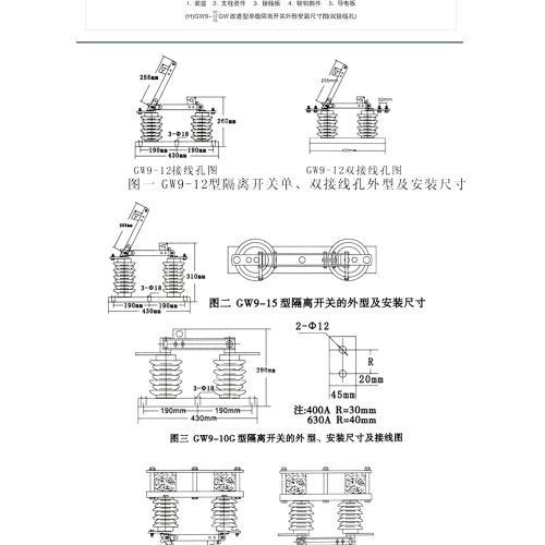 新型硅橡胶HGw9-12g/800A隔离开关