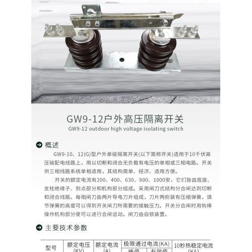 【HGw9-12g/800A】HGw9-12g/1000