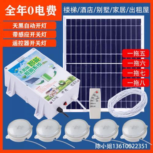 太阳能楼道照明系统