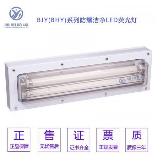 LED防爆洁净荧光灯