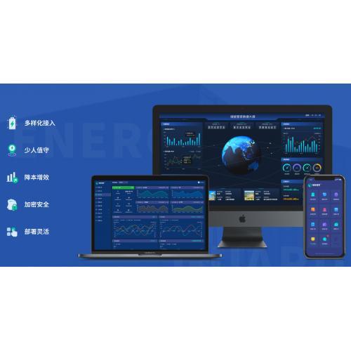 儲能電站監控運維管理系統