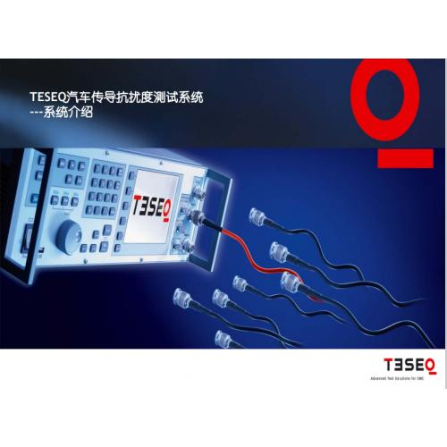 TESEQ汽车传导抗扰度测试系统