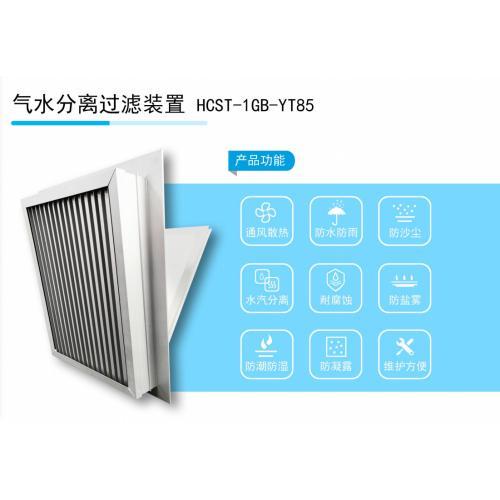 氣水分離過濾裝置(窗)