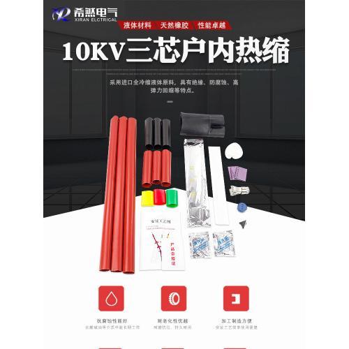 10千伏WLS-10/3.2熱縮終端頭