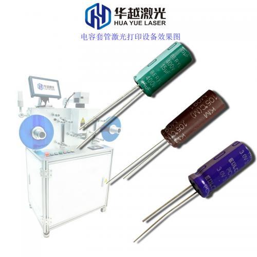 儲能電容器套管激光打標膠管激光打印