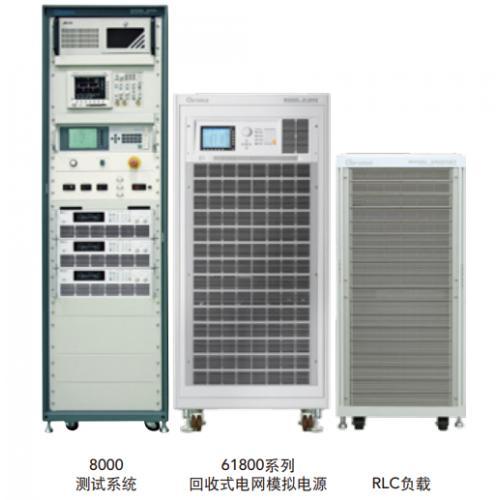 致茂回收式电网模拟电源