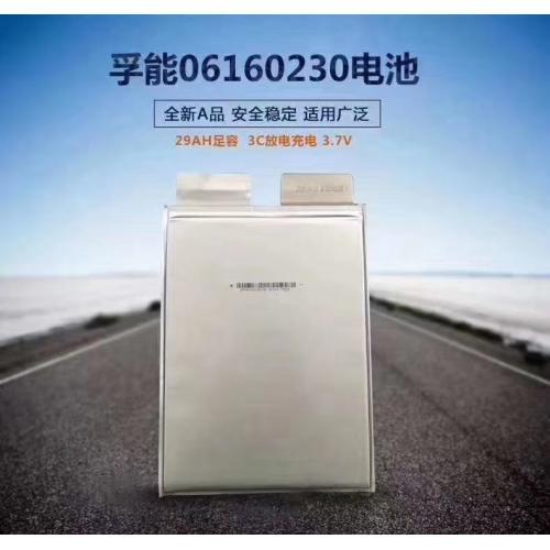 軟包鋰電池