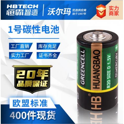 碳性干电池