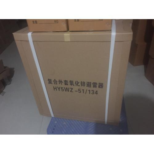 新型配電站型氧化鋅避雷器