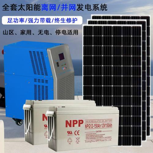 戶用3KW太陽能光伏發電系統