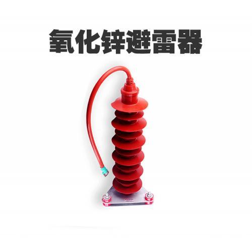 氧化物避雷器