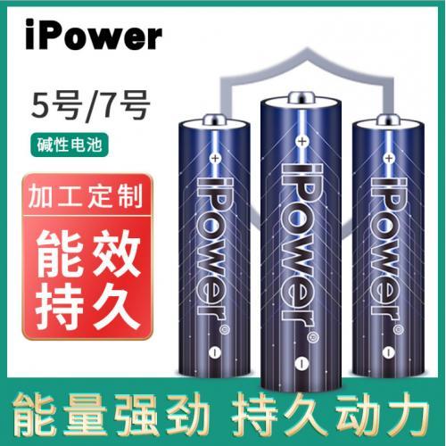 5号AA碱性电池