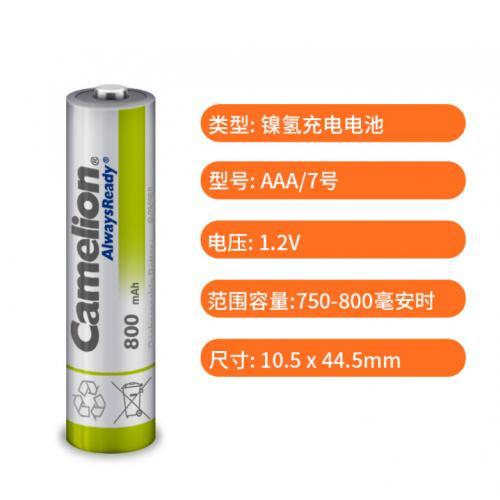 镍氢充电电池