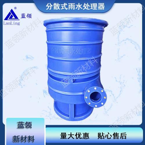 分散式雨水处理器